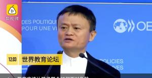 马云谈中国为何踢不好足球:一个人的事我们能做好
