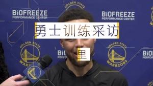 去TM状元签?库里:赛季末赢越多越好 围巾是行走的20分