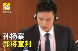 CAS明日宣布孙杨听证会案结果 北京时间下午五点揭晓