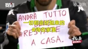 意甲停摆前最后一战,萨索洛前锋进球后呼吁民众待在家里