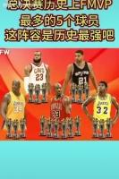 NBA总决赛FMVP最多的五位巨星 这阵容是历史最强了吧?