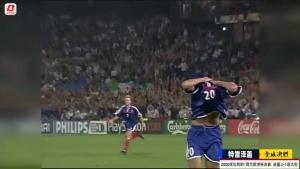 2000年欧洲杯决赛,特雷泽盖打入金球,法国队第二次加冕欧洲之王