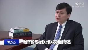 张文宏谈中超复赛:与欧洲不同 我们必须接近全部清零方可复赛
