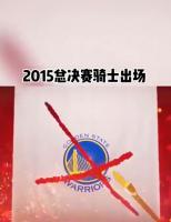 开场现场DJ燃爆!2015总决赛骑士首发出场介绍中英文