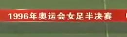96年亚特兰大奥运会半决赛中国女足3-2逆转巴西