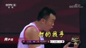 CBA场边声音:李春江咆哮表示不满 沈梓捷欢乐变身解说员