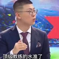 玄学?足球解说员于鑫淼分析齐达内顶级执教水平