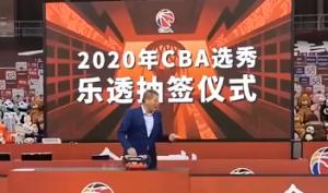 CBA选秀乐透抽签:上海以14%概率抽中状元签