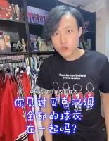 这也太多了吧!王涛:我是小贝球衣最强收藏家