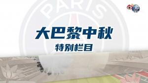 大巴黎预祝中国球迷节日快乐!