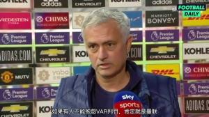 热刺6-1曼联,穆里尼奥赛后:如果有人不能抱怨VAR,那就是曼联