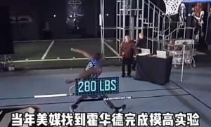 3米84摸高破奥胖纪录!巅峰霍华德的弹跳有多恐怖?