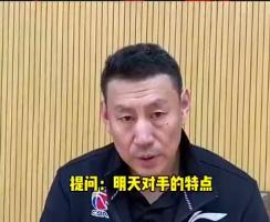 李楠谈备战广州:难度很大 会尝试更多阵容变化