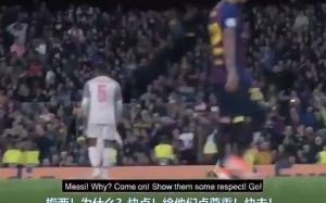 纪录片《中间人》片段:梅西,动起来!