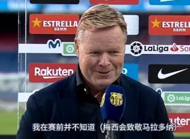 科曼:梅西的致敬是一个伟大的举动