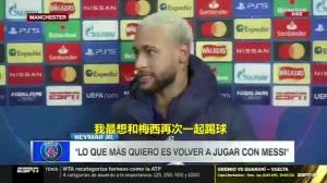 内马尔:我最想再次和梅西一起踢球