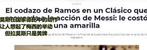 塞尔电台:梅西红牌但拉莫斯只是黄牌