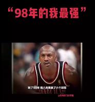 乔丹:我认为1998年35岁的我 比其他任何一年的我都强