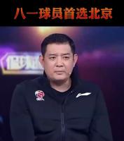 巩晓彬谈原八一球员接下来的去处:他们会首选北京的球队