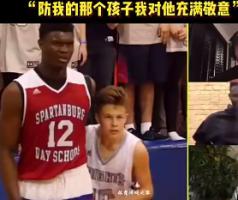 锡安透露爆红视频的幕后故事:防我的那个孩子我对他充满敬意