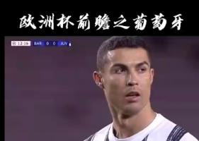 【欧洲杯前瞻】之葡萄牙,C罗领衔最强阵