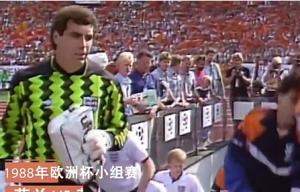 荷兰队史唯一的大赛冠军 1988年欧洲杯荷兰队有多强?
