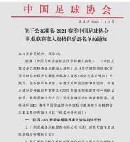 """足协公布中超准入名单:津门虎""""复活"""",江苏队无缘"""