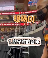专业的!带你感受下NBA现场DJ