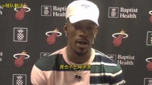 巴特勒:我不关心排名 我只要我们进季后赛