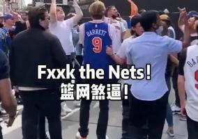 当尼克斯豪取9连胜后,纽约球迷高呼:Fxxk the Nets!