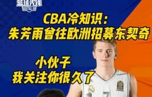 这眼光!CBA冷知识:17年朱芳雨曾往欧洲招募东契奇