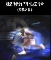 那时你开始看球了吗?NBA早期宣传片