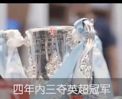 詹俊 :曼城即使输了欧冠决赛,瓜迪奥拉也是世界第一主帅