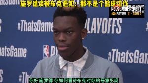 施罗德谈布克恶犯:那不是篮球该有的动作