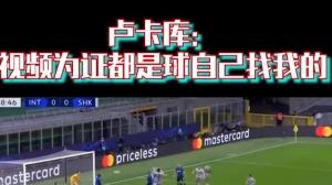 卢卡库:有视频为证!都是球自己找我的