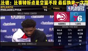 恩比德:比赛的转折点是空篮都不上 仅换来一个罚球得分