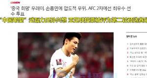 韩国网友评:武磊被亚足联评最佳