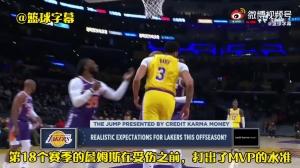 帕金斯:浓眉在憋着大招 他将会成为下赛季MVP