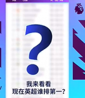 阿森纳官方视频:我来看看 现在英超谁排第一