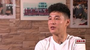 武磊:我们都非常有信心去进入世界杯