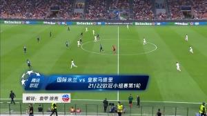 欧冠-罗德里戈替补绝杀库尔图瓦表现神勇 皇马1-0国米