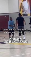 真的假的?网友偶遇哈登和保罗一起打球