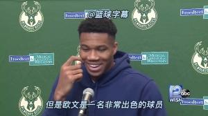 忍不住笑了?字母哥谈欧文:篮网做了最有利于球队的决定