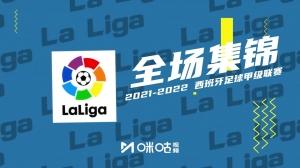 西甲-武磊半场被换下德托马斯传射 西班牙人2-2埃尔切